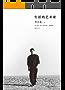 生活的艺术家(功夫之王李小龙的传世遗作,畅谈他对功夫的独到看法和对人生的精妙洞见!)