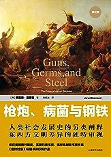 枪炮、病菌与钢铁:人类社会的命运(修订版)