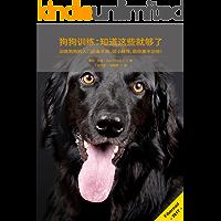 狗狗训练:知道这些就够了(训练狗狗的入门必备手册,短小精悍,助你事半功倍!)