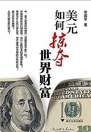 美元如何掠奪世界財富