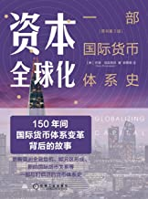 资本全球化:一部国际货币体系史(原书第3版)(最经典的全球货币市场简史;一部政策与博弈的历史) (资本的游戏)
