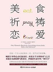 """美食,祈祷,恋爱(伊能静生命中的""""课本书"""",畅销十年的疗愈圣经,改变万千女性的勇气之书!) (博集畅销文学系列)"""