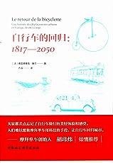 自行车的回归:1817—2050