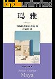玛雅-乔斯坦·贾德系列(20世纪西方社会公认的ZUI优秀的哲学通俗读物之一,豆瓣8.5分,10万+评论,一本风靡世界的哲学启蒙书) (贾德名作系列)