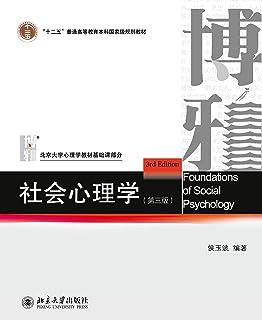 社会心理学(第三版) (北京大学心理学教材基础课部分)