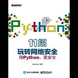 11招玩转网络安全:用Python,更安全