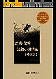 杰克•伦敦短篇小说选(中文版)