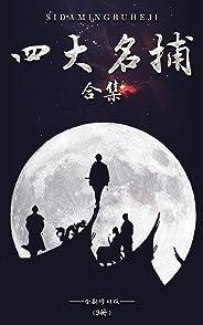 四大名捕合集(9册)全新修订版