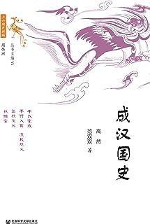成汉国史 (十六国史新编)