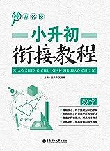 冲击名校——小升初衔接教程(数学)