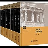 西方美学史丛书(全七册)
