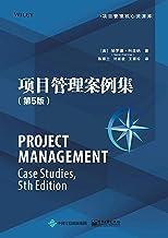 项目管理案例集:第5版