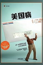 美国病 (译文纪实)