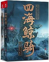 四海鯨騎(套裝共2冊)(文字鬼才馬伯庸全新長篇,打造獨樹一幟的中國風航海探險小說。)