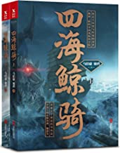 四海鲸骑(套装共2册)(文字鬼才马伯庸全新长篇,打造独树一帜的中国风航海探险小说。)