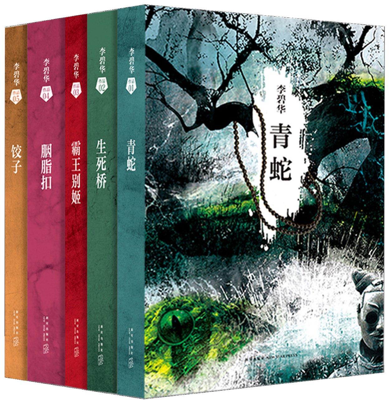 李碧华经典小说集-李碧华-EPUB/MOBI/AZW3