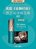 英国《金融时报》原文阅读精选集(三) (英国《金融时报》特辑)