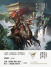 御龙记:史前闯入者(古生物学者、恐龙科普作家邢立达首部科幻长篇!刘慈欣亲笔作序 隆重推荐!)