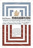 历史的起源与目标(获瑞士Schwabe AG出版社独家授权,研究西方文论、世界历史绕不开的一本书。)