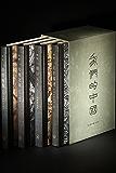 我们的中国(套装4册)(李零作品,一部地理研究中国的巨制)