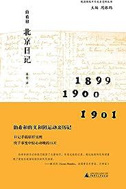 伯希和北京日記(再現1900年庚子事變驚心動魄的55天)(晚清稀見中外關系史料叢書)(新民說)