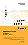 伯希和北京日记(再现1900年庚子事变惊心动魄的55天)(晚清稀见中外关系史料丛书)(新民说)