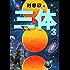 读客经典文库:三体3·死神永生(每个人的书架上都该有套《三体》!关于宇宙的狂野想象!)