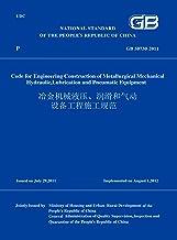 GB 50730-2011 冶金机械液压、润滑和气动设备工程施工规范 (英文版) (English Edition)