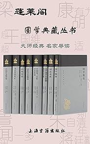 蓬萊閣國學典藏叢書 (上海古籍出品)