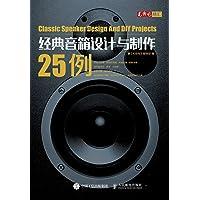 经典音箱设计与制作25例