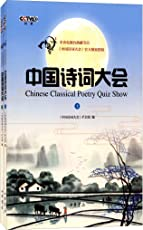中国诗词大会(套装共2册)