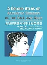 面颈部美容外科手术彩色图谱