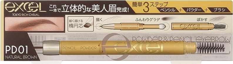 excel 3合1持久造型眉筆 (眉粉 眉筆 眉梳)EX PD01 自然棕色