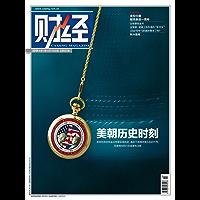 《财经》2018年第14期 总第531期 旬刊