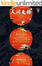 """人间失格(读客文化出品。""""生而为人,我很抱歉""""的全面诠释。日本史上销量前三的文学奇迹。)"""