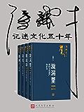 馮驥才記述文化五十年:全四冊(錄五十年的人生智慧與文化感悟;歷史不是他者,它已是你生命深處的一部分)