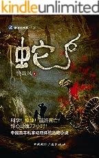 蛇(中国悬疑小说作家蔡骏 诚意推荐) (新原创书系·小说)