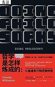 哲学是怎样炼成的(推翻对科学与哲学关系的刻板印象!实用、前沿又权威!一本教你用哲学方法论分析、解决问题的说明书!)