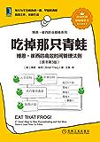 吃掉那只青蛙:博恩·崔西的高效时间管理法则(原书第3版) (博恩·崔西职业巅峰系列)