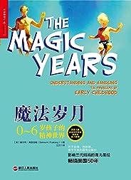 魔法岁月:0~6岁孩子的精神世界 (湛庐文化科学教养书系)