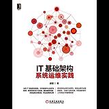 IT基础架构:系统运维实践