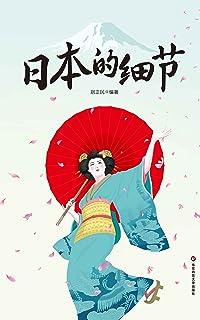 日本的细节(全新图文修订版) (大星作家榜经典文库)