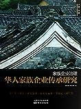 家族企业治理:华人家族企业传承研究
