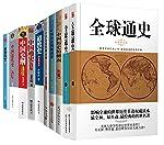 不可遺忘的歷史(套裝共14冊)(以中西方研究歷史的不同視角,解讀歷史和文明)