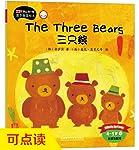 丽声我的第一套亲子英文绘本:三只熊(比较与配对)(4-5岁下)