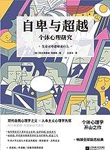 自卑与超越【牛津大学出版社未删减典藏版】