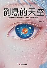 倒悬的天空(刘慈欣盛赞程婧波作品:在科幻和奇幻的边界上给我们带来全新的体验!)