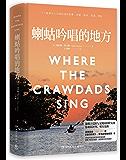 蝲蛄吟唱的地方(喇蛄[là gǔ]美亞2019暢銷書第1名霸榜50周,2.1萬好評,奧斯卡影后瑞茜·威瑟斯彭親讀帶貨。濕地野女孩的完美謀殺)