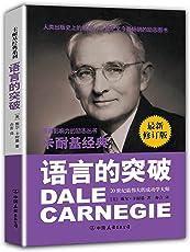 卡耐基经典系列:语言的突破(修订版)