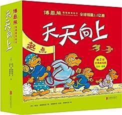博恩熊情境教育绘本:天天向上(套装共21册)